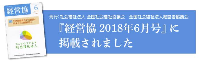 『経営協 2018年6月号』に掲載されました