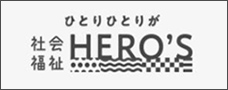 ひとりひとりが社会福祉HERO'S