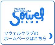 ソウェルクラブのホームページはこちら