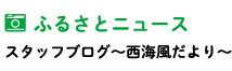 ふるさとニュース スタッフブログ〜西海風だより〜